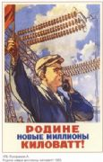 Vintage Russian poster - Power station poster 1955